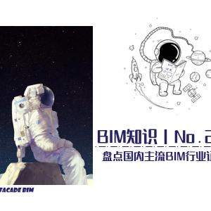 BIM知识丨No.2 盘点国内主流BIM行业证书