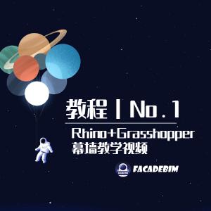 教程丨NO.1 Rhino+Grasshopper幕墙教学视频