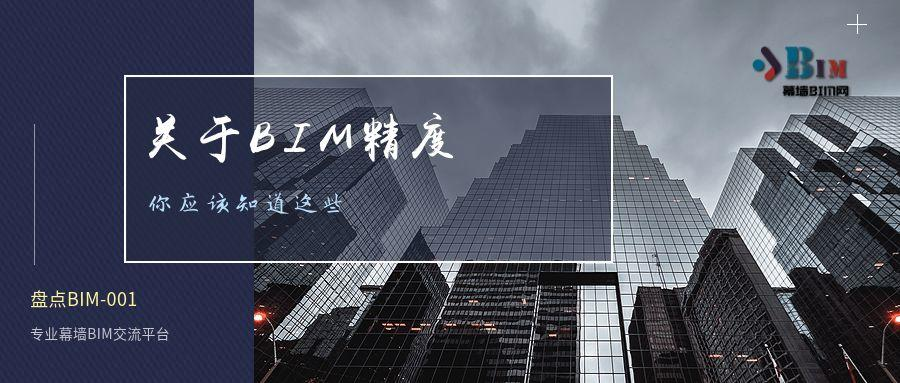 关于BIM模型的精度,你应该知道这些