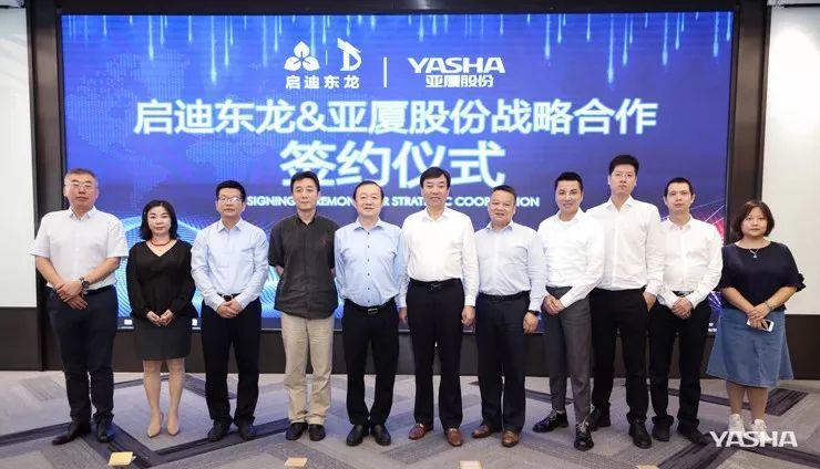 亚厦签署清华附中·启迪郑东科技城工业化装配式合作协议 签约金额达18亿