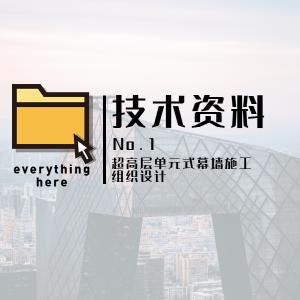 技术资料丨No.1 超高层单元式幕墙施工组织设计