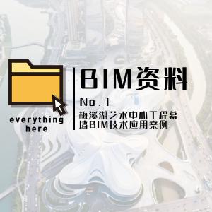 BIM资料丨No.1 梅溪湖艺术中心工程幕墙BIM技术应用案例