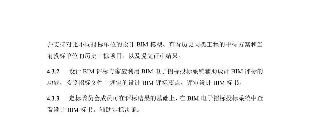 深圳住建局率先印发《房屋建筑工程招标投标BIM技术应用标准》!