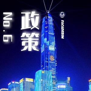 政策丨No.6 深圳住建局率先印发《房屋建筑工程招标投标BIM技术应用标准》
