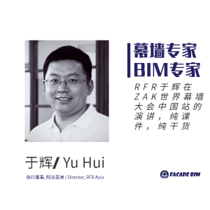 BIM专家丨于辉 RFR于辉在ZAK世界幕墙大会中国站的演讲,纯课件,纯干货