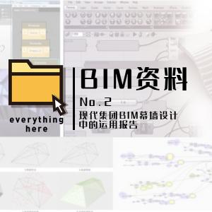 BIM资料丨No.2 现代集团BIM幕墙设计中的运用报告