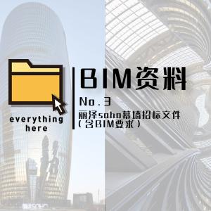 BIM资料丨No.3 丽泽soho幕墙招标文件 (含BIM要求)