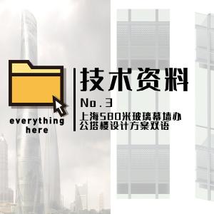 技术资料丨No.3 上海580米玻璃幕墙办公塔楼设计方案双语