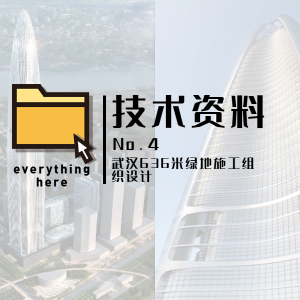 技术资料丨No.4 武汉636米绿地施工组织设计