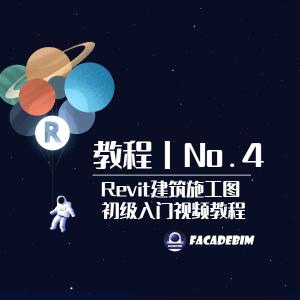 教程丨NO.4 Revit建筑施工图 初级入门视频教程