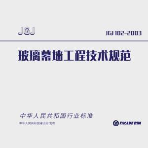 设计规范丨 JGJ102-2003 玻璃幕墙工程技术规范
