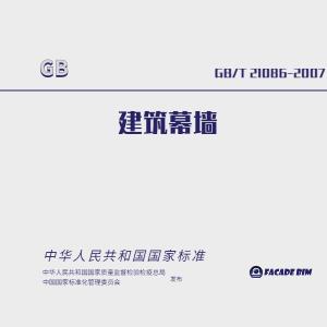 设计规范丨GB/T 21086-2007 建筑幕墙