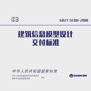设计规范丨GB/T51301-2018 建筑信息模型设计交付标准