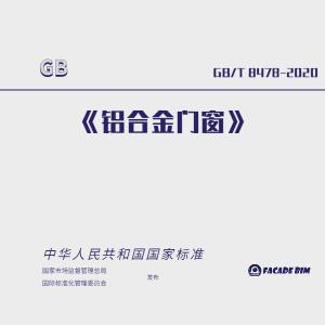 设计规范丨GB/T 8478-2020 铝合金门窗