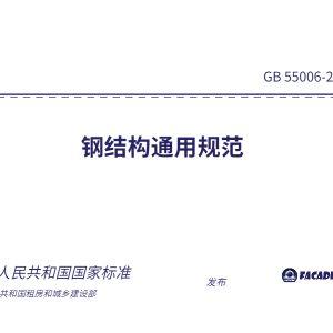 设计规范丨GB 55006-2021 钢结构通用规范